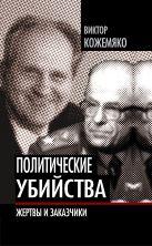 Кожемяко В.С. - Политические убийства. Жертвы и заказчики' обложка книги