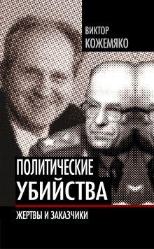 Политические убийства. Жертвы и заказчики