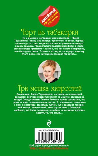 Черт из табакерки. Три мешка хитростей Донцова Д.А.