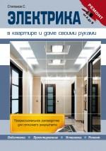 Степанов С.И. - Электрика в квартире и доме своими руками обложка книги