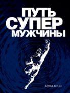 Дейда Д. - Путь супермужчины' обложка книги