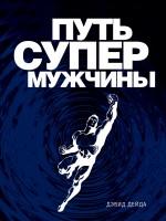 Дейда Д. - Путь супермужчины обложка книги