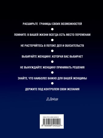 Путь супермужчины Дейда Д.