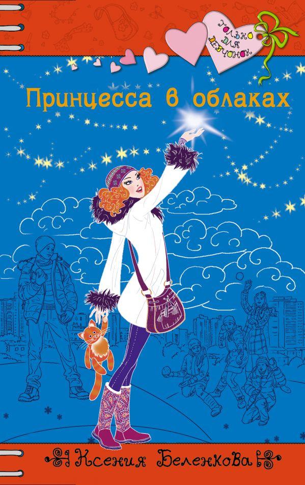 Принцесса в облаках Беленкова К.
