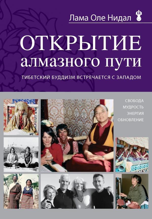 Нидал Лама Оле Открытие Алмазного пути. Тибетский буддизм встречается с Западом недорого