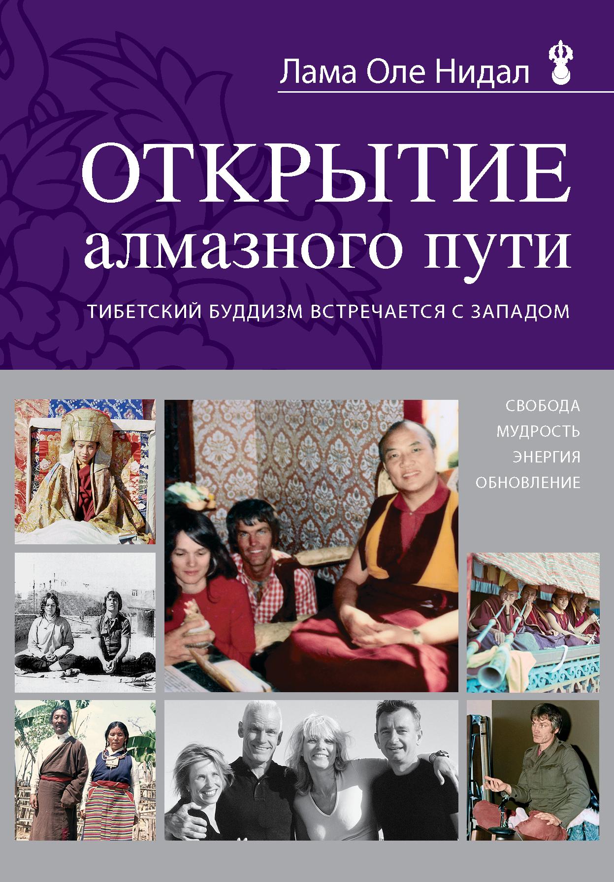Лама Оле Нидал Открытие Алмазного пути. Тибетский буддизм встречается с Западом путешествие по йошкар оле