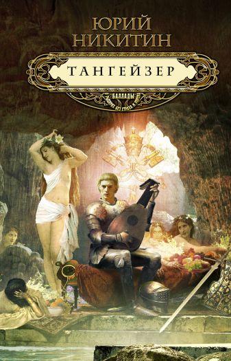 Никитин Ю.А. - Тангейзер обложка книги