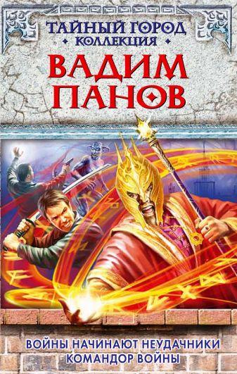 Панов В.Ю. - Войны начинают неудачники. Командор войны обложка книги