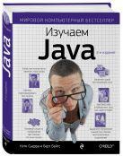 Сьерра К., Бэйтс Б. - Изучаем Java' обложка книги