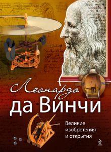 Леонардо да Винчи. Великие изобретения и открытия