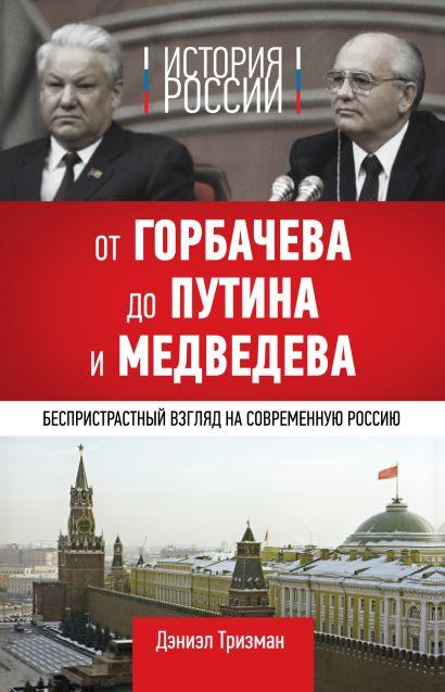 История России. От Горбачева до Путина и Медведева - фото 1