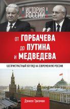 Тризман Д. - История России. От Горбачева до Путина и Медведева' обложка книги