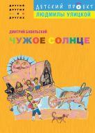 Бавильский Д. - Чужое солнце' обложка книги