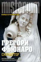 Фьюнаро Г. - Скульптор' обложка книги