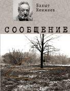 Кенжеев Б.Ш. - Сообщение' обложка книги