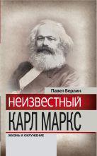 Берлин П.А. - Неизвестный Карл Маркс: Жизнь и окружение' обложка книги