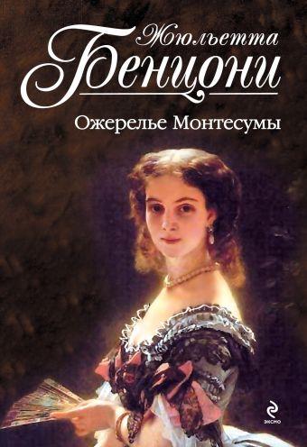 Ожерелье Монтесумы Бенцони Ж.