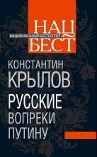 Крылов К.А. - Русские вопреки Путину' обложка книги