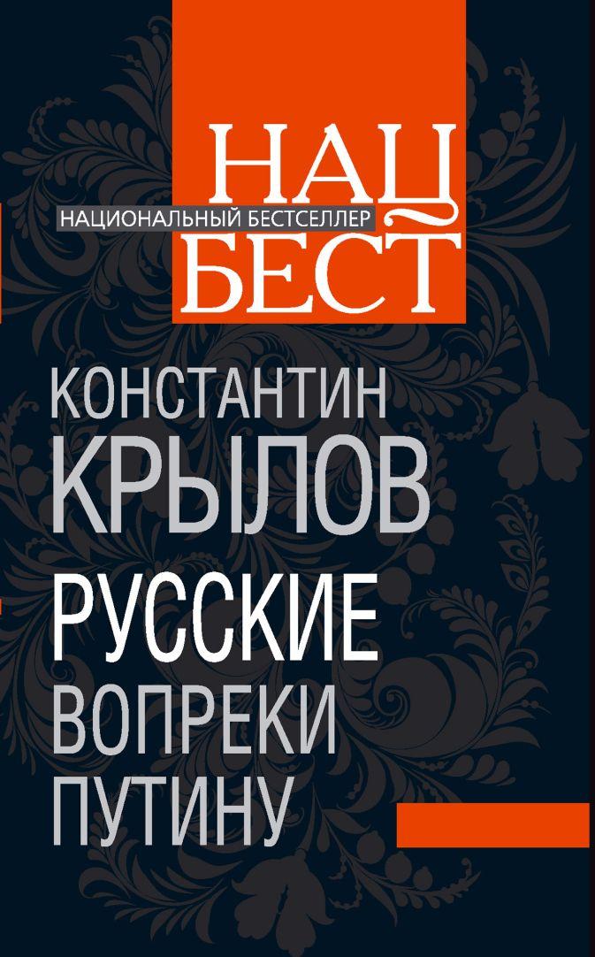 Крылов К.А. - Русские вопреки Путину обложка книги