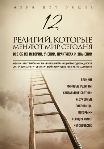 Фишер М.П. - 12 религий, которые меняют мир сегодня: Все об их истории, учении, практиках и значении обложка книги