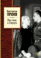Симонов К.М. - Жди меня, и я вернусь' обложка книги