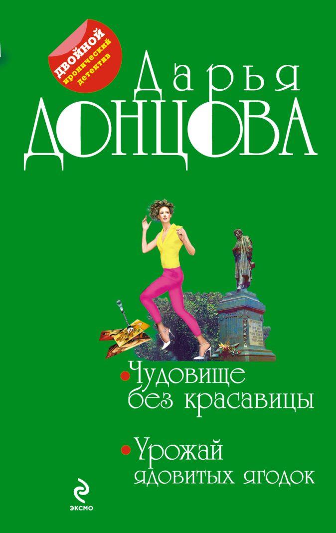 Донцова Д.А. - Чудовище без красавицы. Урожай ядовитых ягодок обложка книги