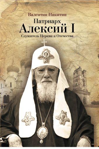 Патриарх Алексий I: Служитель Церкви и Отечества Никитин В.А.