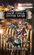 Поротников В.П. - «Злой город» против Батыя. «Бессмертный гарнизон»' обложка книги