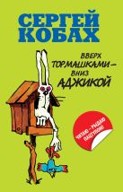 Кобах С.Л. - Вверх тормашками - вниз Аджикой' обложка книги