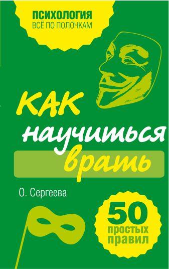 Сергеева О. - Как научиться врать. 50 простых правил обложка книги