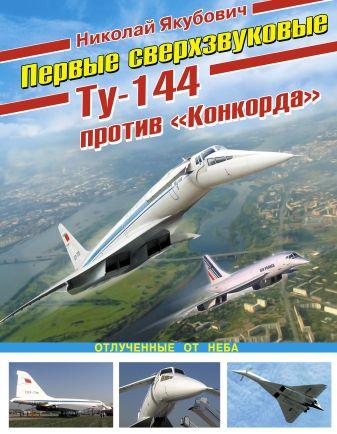 Якубович Н.В. - Первые сверхзвуковые – Ту-144 против «Конкорда» обложка книги