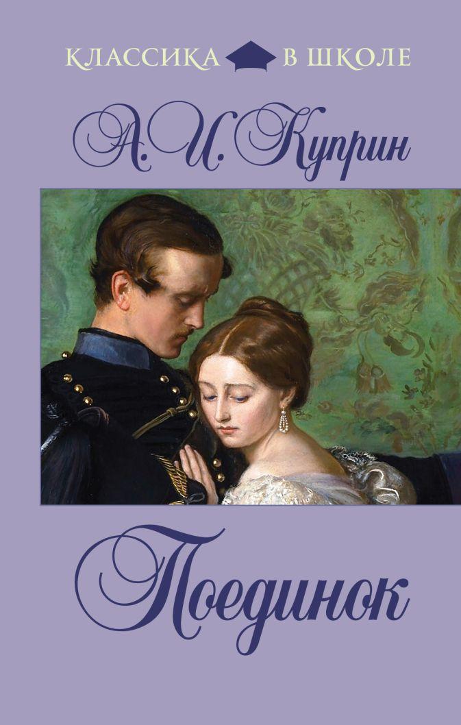 А.И. Куприн - Поединок обложка книги