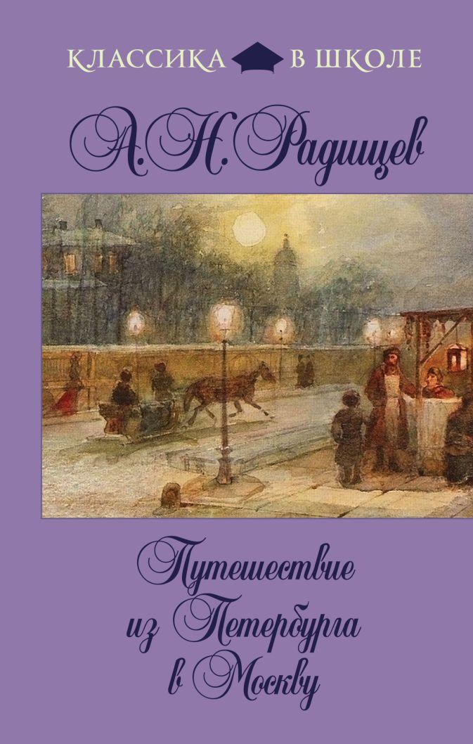 А.Н. Радищев - Путешествие из Петербурга в Москву обложка книги