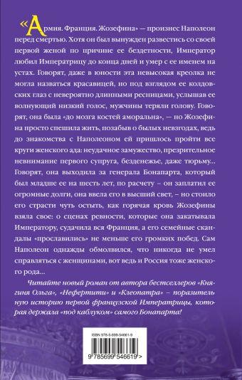Жозефина и Наполеон. Император «под каблуком» Императрицы Павлищева Н.П.
