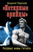 Родионов В. - «Истинные арийцы». Расовые мифы Гитлера' обложка книги