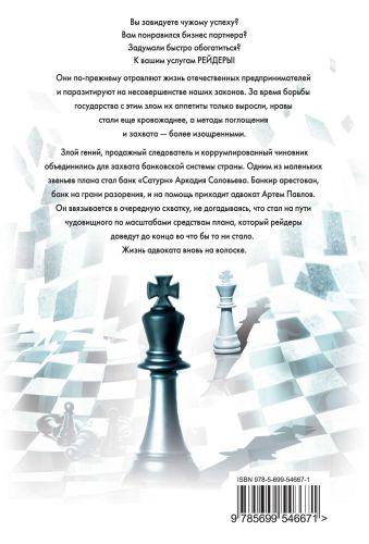 Рейдер-2 Астахов П.А.
