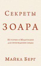 Берг М. - Секреты Зоара: Истории и Медитации для пробуждения сердца' обложка книги