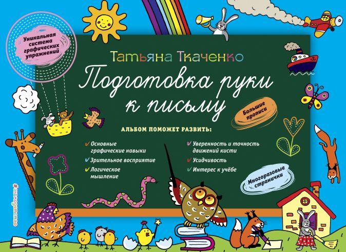 Т.А. Ткаченко - Подготовка руки к письму обложка книги