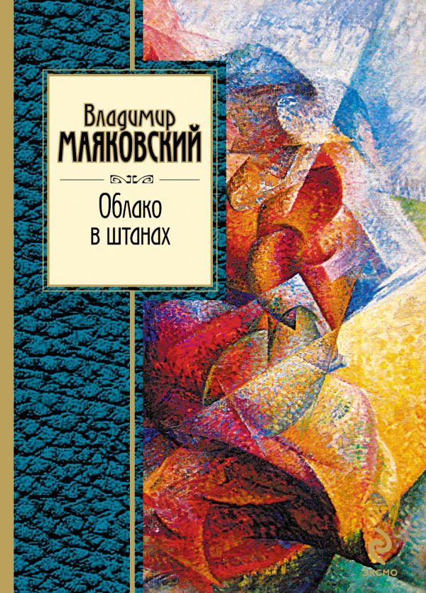 Облако в штанах Маяковский В.В.