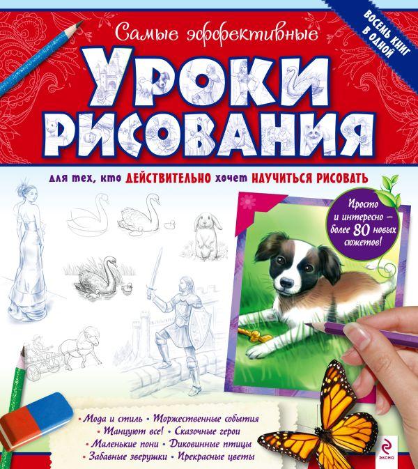 Самые эффективные уроки рисования для тех, кто действительно хочет научиться рисовать