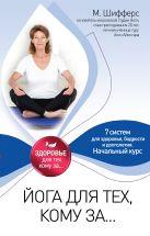 Мария Шифферс - Йога для тех, кому за...' обложка книги