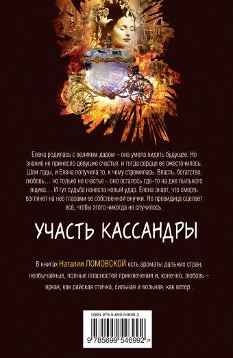 Участь Кассандры Ломовская Н.