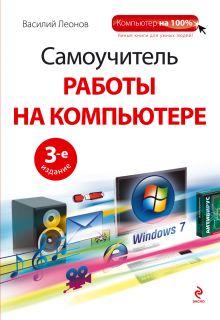 Самоучитель работы на компьютере. 3-е изд.