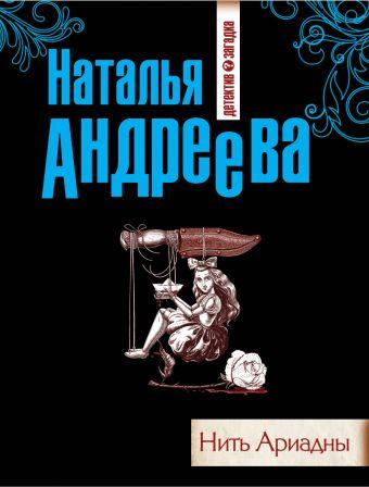 Нить Ариадны Андреева Н.В.