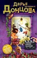 Развесистая клюква Голливуда Дарья Донцова