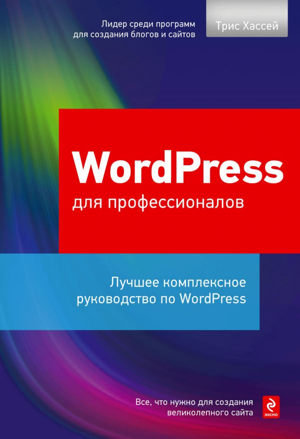 WordPress для профессионалов Хассей Т.