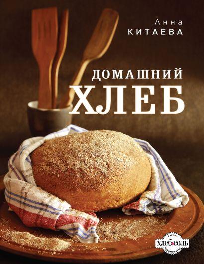 Домашний хлеб (темное оформление) - фото 1
