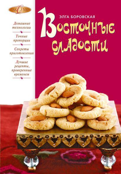 Восточные сладости - фото 1
