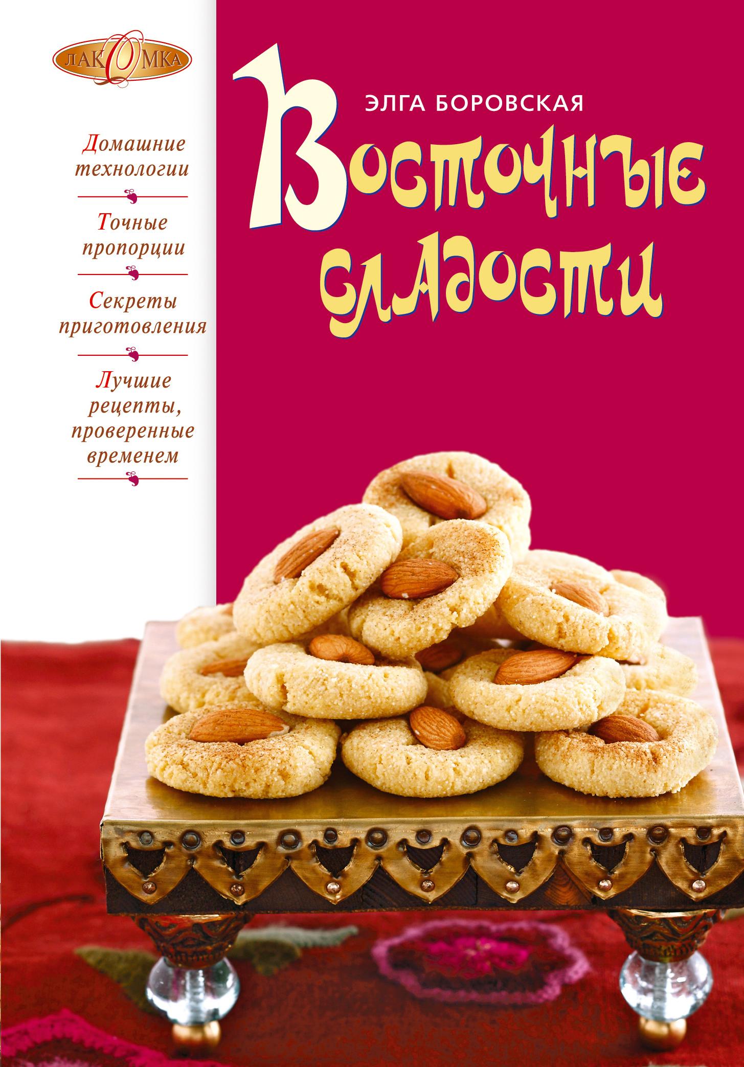 Боровская Э. Восточные сладости сливочная помадка с цукатом