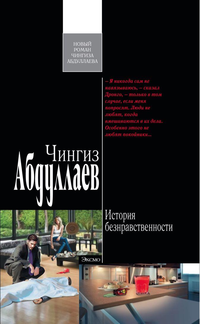 История безнравственности Абдуллаев Ч.А.